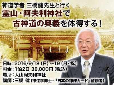 三橋健先生と行く霊山・阿夫利神社で古神道の奥義を体得する!