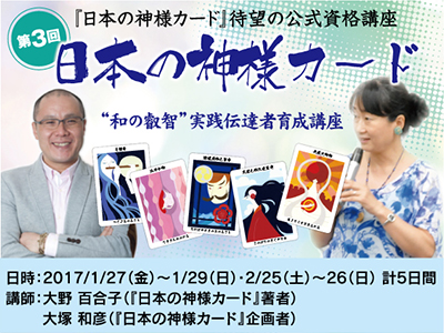 "第3回『日本の神様カード』""和の叡智""実践伝達者育成講座"