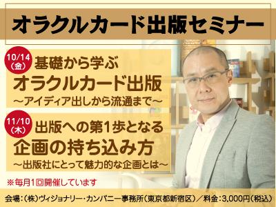 オラクルカード出版相談セミナー