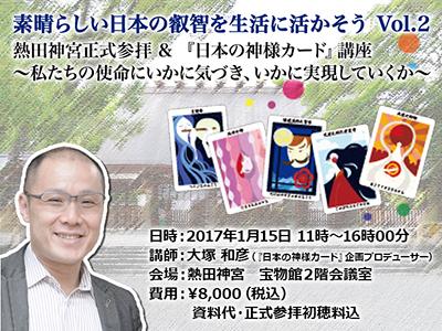 熱田神宮正式参拝 & 『日本の神様カード』講座