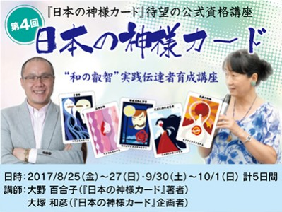 "第4回『日本の神様カード』""和の叡智""実践伝達者育成講座"