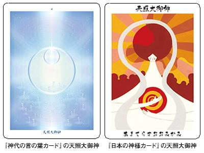 Amaterasu-cards