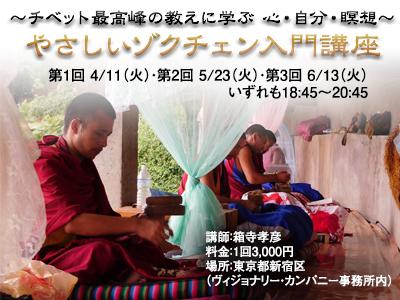 〜チベット最高峰の教えに学ぶ 心・自分・瞑想〜 やさしいゾクチェン入門講座