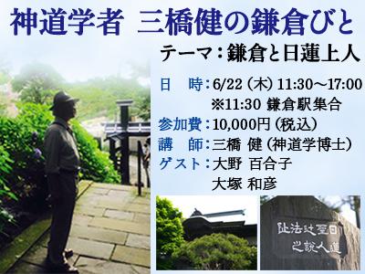 神道学者 三橋健の鎌倉びと テーマ「鎌倉と日蓮上人」