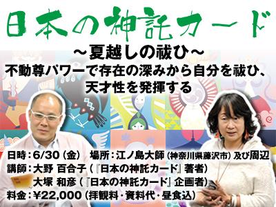 『日本の神託カード』ワークショップ