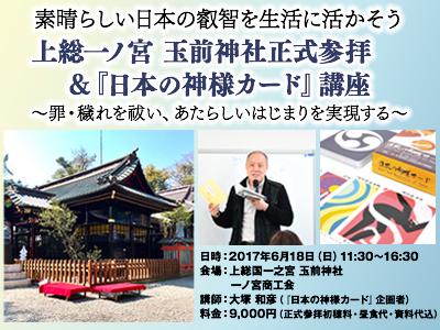 上総一ノ宮 玉前神社正式参拝 &『日本の神様カード』講座