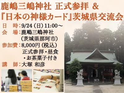 鹿嶋三嶋神社 正式参拝 &『日本の神様カード』茨城県交流会