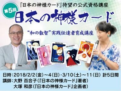"第5回『日本の神様カード』""和の叡智""実践伝達者育成講座"