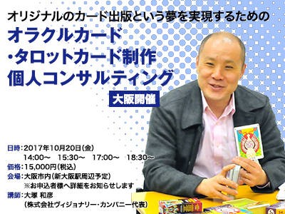 オラクルカード・タロットカード制作個人コンサルティング in大阪