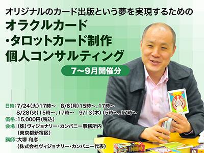 オリジナルのカード出版という夢を実現するためのオラクルカード・タロットカード制作 個人コンサルティング