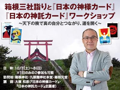 箱根三社詣りと神様カード・神託カードワークショップ