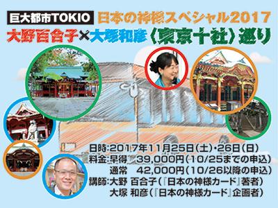 巨大都市TOKYO*日本の神様スペシャル2017〈東京十社〉巡り