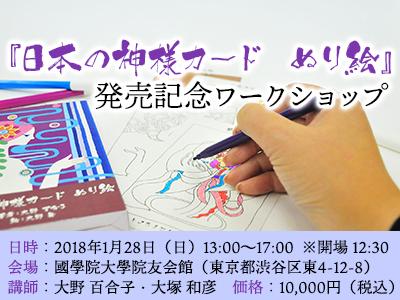 『日本の神様カード ぬり絵』発売記念ワークショップ