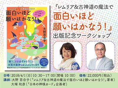 『レムリア&古神道の魔法で面白いほど願いはかなう!』講座