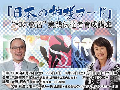 "第6回『日本の神様カード』""和の叡智""実践伝達者育成講座"