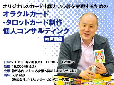 オラクルカード・タロットカード制作個人コンサルティングin神戸