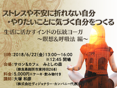 生活に活かすインドの伝統ヨーガ 〜瞑想&呼吸法 編〜 in 奈良