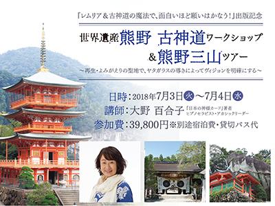 世界遺産熊野 古神道ワークショップ&熊野三山ツアー