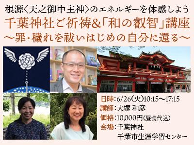 千葉神社ご祈祷&「和の叡智」講座