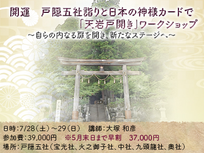 戸隠五社詣りと日本の神様カードで「天岩戸開き」ワークショップ