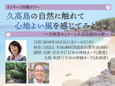 古神道セミナーと久高島巡回の旅