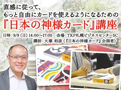 『日本の神様カード』講座  in 北海道