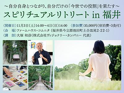 スピリチュアルリトリート in 福井