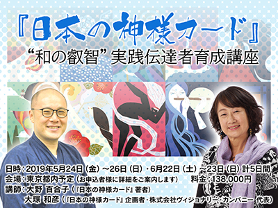 "第7回『日本の神様カード』""和の叡智""実践伝達者育成講座"