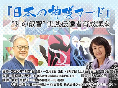 "第8回『日本の神様カード』""和の叡智""実践伝達者育成講座"