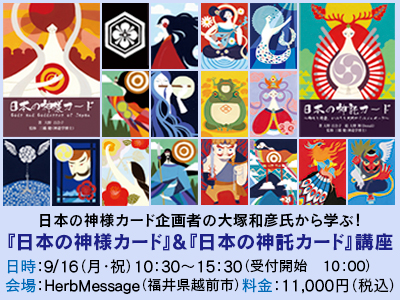 『日本の神様カード』&『日本の神託カード』講座