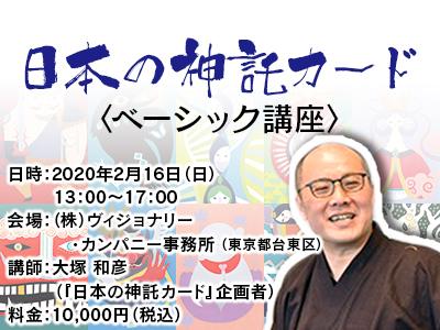 『日本の神託カード』ベーシック講座