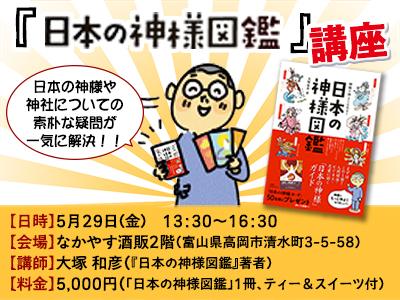 『日本の神様図鑑』講座