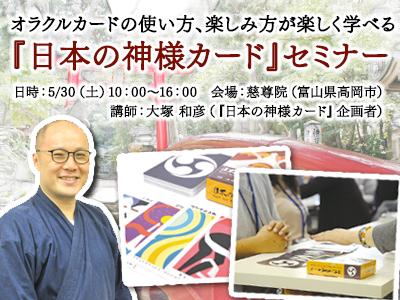 『日本の神様カード』セミナー in 高岡