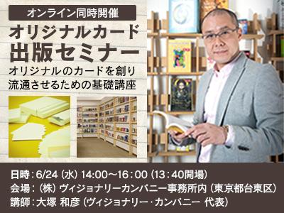 オリジナルカード出版セミナー【オンライン開催】