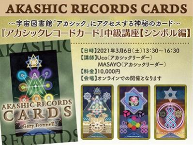 『アカシックレコードカード』中級講座【シンボル編】