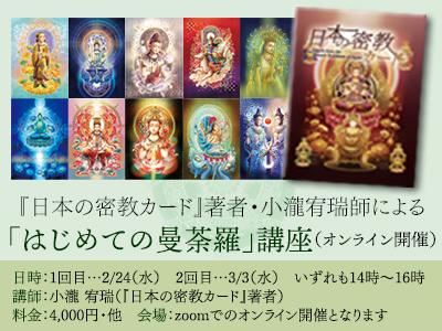 『日本の密教カード』著者・小瀧宥瑞師による「はじめての曼荼羅」講座(全2回)