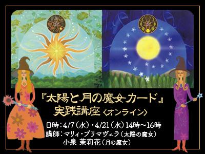 『太陽と月の魔女カード』実践講座〈全2回・オンライン〉
