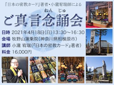 『日本の密教カード』著者・小瀧宥瑞師による「ご真言念誦会」