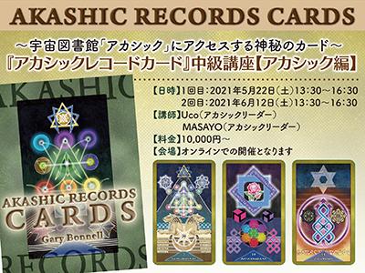 『アカシックレコードカード』中級講座【アカシック編】