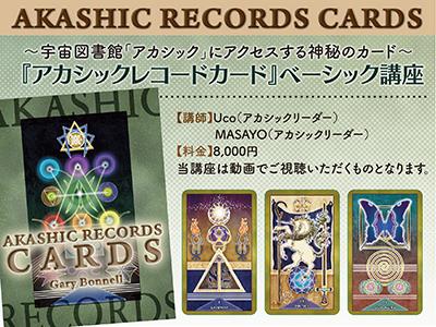 『アカシックレコードカード』ベーシック講座(動画)