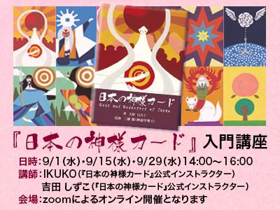 『日本の神様カード』入門講座〈全3回・オンライン〉