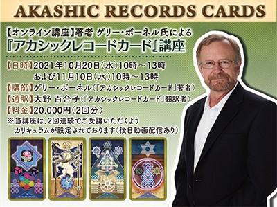 著者ゲリー・ボーネル氏による『アカシックレコードカード』講座